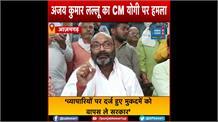 AjayLalluकायोगी सरकार पर हमला, बोले-'व्यापारी, पत्रकार और विधायक को पीट रहे हैं अधिकारी'