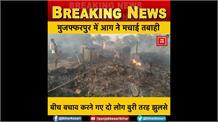 भीषण आगजनी में 15 घर जलकर खाक,एक बच्ची की मौत,दो युवक झुलसे