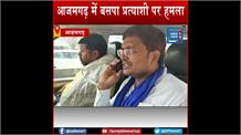 आजमगढ़ में चुनाव प्रचार के दौरान बसपा प्रत्याशी पर हमला, पूर्व कैबिनेट मंत्री के बेटे पर लगा आरोप