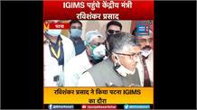 केंद्रीय मंत्री ने किया पटना IGIMS का दौरा, मेडिकल स्टाफ और टीका लगाने वालों से की मुलाकात