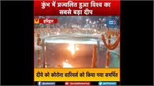 Haridwar Kumbh में प्रज्वलित हुआ विश्व का सबसे बड़ा दीप, कोरोना वारियर्स को किया गया समर्पित
