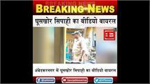 Ambedkar Nagar में घूसखोर सिपाही की गुंडई, शख्स की पिटाई कर वसूले रुपए, VIDEO VIRAL