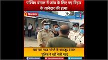 पश्चिम बंगाल में बिहार पुलिस के इंस्पेक्टर की भीड़ ने की बर्बरता से हत्या, लाख गुहार लगाने के बाद भी बंगाल पुलिस ने नहीं की मदद