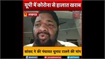 कोरोना से हाहाकार: BJP सांसद ने EC से की पंचायत चुनाव टालने की मांग, बोले- लोगों की जान बचाना जरूरी