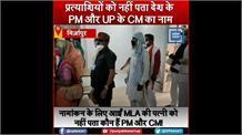 UP Election: BJP और अपना दल (S) के प्रत्याशियों को नहीं पता देश के PM और UP के CM का नाम!