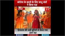 Haridwar: Corona के खात्मे के लिए हिमालय की जड़ी बूटियों से साधु संतों ने किया हवन यज्ञ