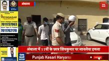 मामूली कहासुनी को लेकर दोस्त पर जानलेवा हमला, PGI चंडीगढ़ किया रेफर