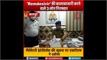 कानपुर में Remdesivir की कालाबाजारी करने वाले 3 लोग गिरफ्तार, 265 इंजेक्शन हुए बरामद