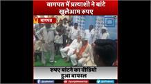 Panchayat Election: Baghpat में प्रत्याशी ने बांटे ग्रामीणों को खुलेआम रुपए, VIDEO VIRAL