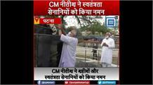 CM नीतीश ने बख्तियारपुर में शहीदों और स्वतंत्रता सेनानियों की प्रतिमाओं पर माल्यार्पण कर नमन किया