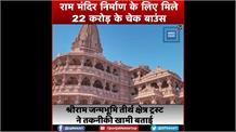 राम मंदिर निर्माण के लिए मिले 22 करोड़ के चेक बाउंस, ट्रस्ट ने बताई तकनीकी खामी