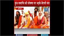 Mahakumbh: कुंभ समाप्ति की घोषणा पर भड़के बैरागी संत , कहा- 30 अप्रैल तक चलेगा कुंभ मेला