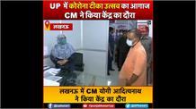 UP में कोरोना टीका उत्सव का आगाज: CM योगी बोले- 'कोरोना हारेगा और भारत जीतेगा'