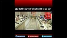 CM Yogi का बड़ा बयान, कहा- प्रदेश में Lockdown की कोई आवश्यकता नहीं, 90 लाख लोग ले चुके हैं वैक्सीन