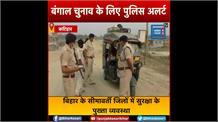 पश्चिम बंगाल में विधानसभा चुनाव को लेकर बिहार पुलिस हाई अलर्ट, सघन जांच जारी