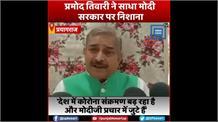 Pramod Tiwari ने साधा सरकार पर निशाना, 'देश में मौत का तांडव जारी है, और PM उत्सव मना रहे हैं'
