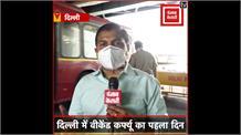 दिल्ली में वीकेंड कर्फ्यू का पहला दिन, ITO दिल्ली पर पुलिस की सख्ती