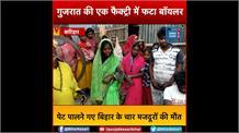 गुजरात में केमिकल फैक्ट्री में हुए ब्लास्ट में कटिहार के 4 मजदूरों की मौत, 11 घायल