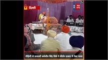 DSGMC Election: रोहिणी से प्रत्याशी सर्वजीत सिंह विर्क ने कीर्तन दरबार में टेका माथा