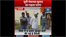 UP Panchayat Election: बेकाबू कोरोना में बेखौफ दिखे मतदाता
