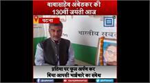 Patna में Dr. Ambedkar की 130वीं जयंती मनाई गई,अरुण कुमार ने माल्यार्पण कर दी भावभीनी श्रद्धांजलि