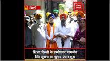 शिरोमणि अकाली दल दिल्ली के उम्मीदवार परमजीत सिंह खुराना का चुनाव प्रचार शुरू