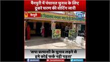 BJP से प्रत्याशी  Mulayam Singh Yadav  की भतीजी Sandhya Yadav अपनी जीत के लिए कर रही कड़ी मशक्कत