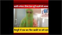 खाकी शर्मसार: लिफ्ट देकर लूटी लड़की की आबरू, UP पुलिस के सिपाही पर लगा आरोप