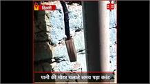 दिल्ली में पानी को लेकर 16 वर्षीय लड़की की मौत! ICU में थी भर्ती