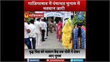 गाजियाबाद में पंचायत चुनाव में मतदान जारी, वृद्ध पिता को मतदान केंद्र तक गोदी में लेकर आए युवक,डीएम ने किया मतदान केंद्र का निरीक्षण