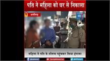 Aligarh: पति ने महिला को घर से निकाला, शोरूम पर पहुंचकर किया हाई वोल्टेज ड्रामा