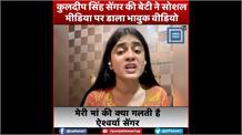 कुलदीप सिंह सेंगर की बेटी का भावुक VIDEO