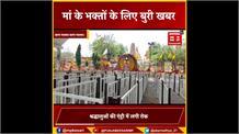 आस्था पर भारी पड़ा कोरोना, नवरात्रि में श्रद्धालुओं के लिए बंद हुए 'मैया' के मंदिर