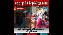 Saharanpur में शांतिपूर्ण हो रहा मतदान, पंजाब केसरी के संवाददाता ने की डीएम से खास बातचीत