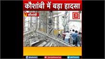 Kaushambi में बड़ा हादसा: राहगीर पर गिरी निर्माणाधीन ओवरब्रिज की शटरिंग, मौके पर मौत