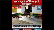 UP Panchayat Election: आगरा में मतदान बूथ से मतपेटी लूट ले गए उपद्रवी