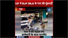 BJP MLA के गनर की गुंडागर्दी: पेट्रोल पंप कर्मचारी को पीटा, तमाशा देखते रहे विधायक