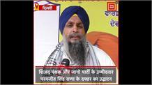 शिअद पंथक और जागो पार्टी के उम्मीदवार परमजीत सिंह राणा के दफ्तर का उद्घाटन