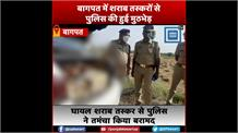 बागपत: मुठभेड़ में पुलिस ने दो शराब तस्कर दबोचे