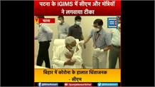CM Nitish ने Vaccine की ली दूसरी डोज, कहा- एक-एक चीज पर नजर, RT-PCR पर ज्यादा फोकस