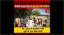Pratapgarh Panchayat Chunav 2021: बूथ कैपचरिंग की सूचना पर तीखी झडप,जमकर हुआ बवाल, पुलिस ने भीड़ को खदेड़ा