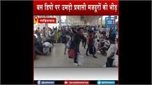 दिल्ली में लगा लॉकडाउन: घरों को रवाना होने के लिए बस डिपो पर उमड़ी प्रवासी मजदूरों की भीड़