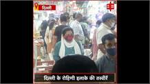 दिल्ली: कर्फ्यू के आदेश के बाद रोजमर्रा का सामान खरीदने वालों की उमड़ी भीड़, कोरोना गाइडलाइन की उड़ी धज्जियां