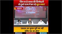 Akhilesh का CM योगी पर हमला, 'जिन पर है जनता की जिम्मेदारी, वो दूसरे राज्य में कर रहे झूठा प्रचार'