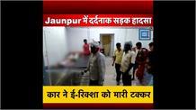 Jaunpur में दर्दनाक सड़क हादसा: 3 लोगों की मौत, गुस्साए ग्रामीणों ने लगाया जाम