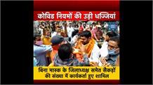 कोविड नियमों की उड़ी धज्जियां, BJP जिलाध्यक्ष के स्वागत समारोह में शामिल हुए सैकड़ों लोग
