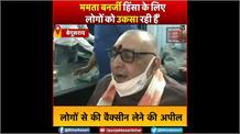 गिरिराज सिंह ने दी वैक्सीन की दूसरी डोज, ममता बनर्जी पर लगाया तुष्टिकरण की राजनीति करने का आरोप