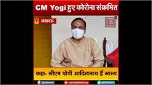 CM Yogi हुए कोरोना संक्रमित, डिप्टी CM Dinesh Sharma बोले- मुख्यमंत्री एक कर्म योद्धा हैं