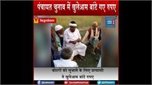 Panchayat Election: वोटरों को लुभाने के लिए प्रत्याशी ने खुलेआम बांटे रुपए, VIDEO VIRAL