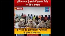 झारखंड पुलिस ने एक ही झटके में कुख्यात गिरोह के 15 गूर्गों को धर दबोचा, 15 बदमाशों से भारी मात्रा में हथियार जब्त